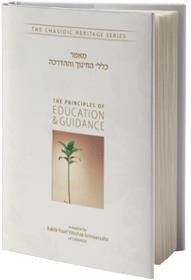 Principles of Education & Guidance