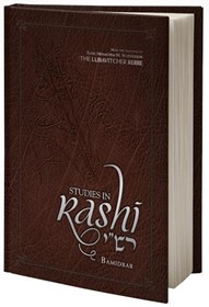 Studies in Rashi Bamidbar