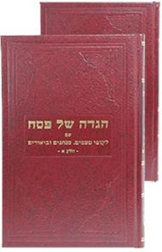 The Rebbe's Haggadah - 2 Vol.