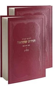 Sefer Hamaamorim 5633 - 2 Vol.